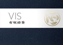 VIS - 有恒焙茶