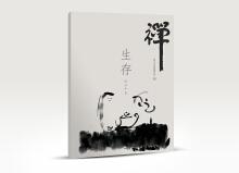 禅与生命系列丛书