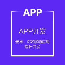 威客服务:[80942] IOS、安卓应用开发