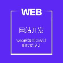 威客服务:[80938] 电子商务平台、门户信息网站、O2O服务平台开发