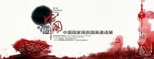 写意中国国画邀请展VI设计