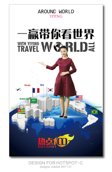 【HOT SPOT栏目/一赢带你看世界/海报设计】