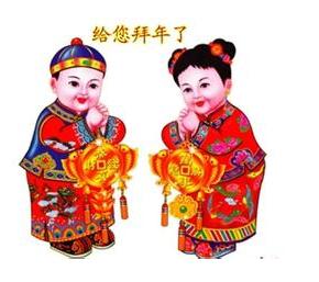 最个性的新年祝福语集锦欣赏,春节怎么给朋友拜年