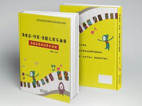 系列丛书封面设计