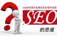 威客服务:[80964] SEO、百度推广上首页的绝密教程,整合众多互联网大咖(送2300套各种行业网站源码)