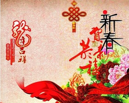 鸡年新年拜年祝福语短信精选,新年怎么用手机拜年