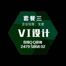 威客服务:[81055] 企业完善高级VI套餐