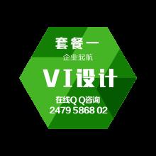 威客服务:[81053] 企业起航VI套餐