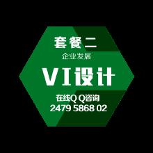 威客服务:[81054] 企业发展基础VI套餐
