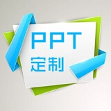 定制PPT