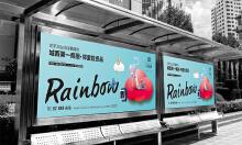 长虹地产项目广告