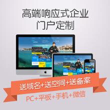 高端响应式企业门户定制 PC+平板+手机