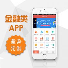 威客服务:[81257] 【宝智网络网络 APP类】金融app开发 金融类  网贷app专业团队