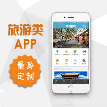 威客服务:[80930] 【宝智网络 APP类】旅游app开发 旅游类 app旅游类 专业团队