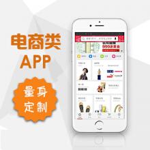 威客服务:[80932] 【宝智网络 APP类】专业开发电商应用 购物 商城