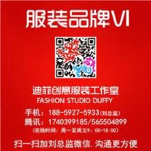 威客服务:[81318] 服装品牌系统VI 价格20000-100000
