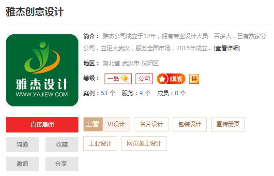 专业武汉VI设计公司盘点,武汉最优秀的VI设计公司