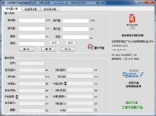 威客服务:[39547] windows桌面软件开发