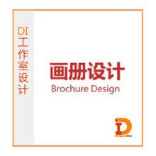 威客服务:[81468] 画册设计