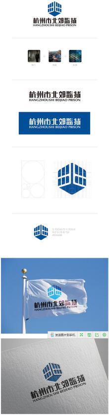 杭州北郊监狱vi设计