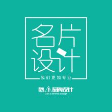 威客服务:[80326] 【名片设计】高档商务名片彩色创意名片个性定制