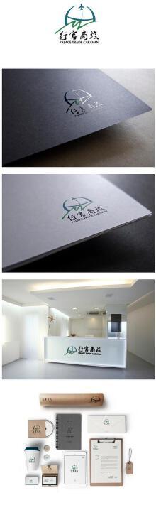 """""""行宫商旅""""商务旅行社标志设计"""