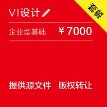 威客服务:[81661] VI设计
