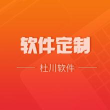 威客服务:[81710] 管理软件定制