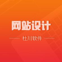 威客服务:[74891] 网站开发