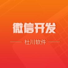 威客服务:[72625] 微信开发
