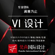 平面设计企业公司形象设计策划VI设计logo设计