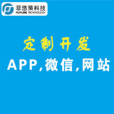 app开发/手机软件开发/APP定制ios苹果安卓商城o2o