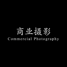 威客服务:[81852] 商业摄影