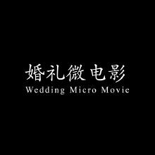 威客服务:[81851] 婚礼微电影