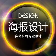 威客服务:[81849] 【海报设计】纸质海报设计A4,100%满意