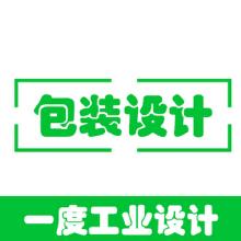 威客服务:[81959] 【资深设计师】包装设计 3套方案 30天内修改满意为止