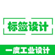 威客服务:[81962] 【普通设计师】标签设计 3套方案 30天内修改满意为止