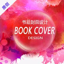 威客服务:[82060] 书籍封面设计