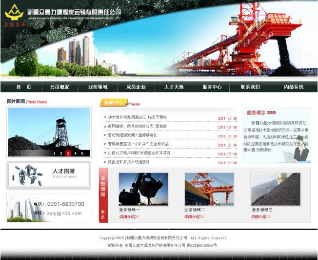 煤炭企业门户网站建设中主要存在的问题