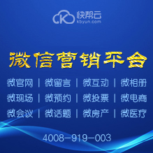 威客服务:[82146] 微信营销平台