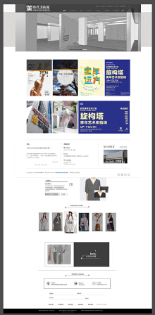 北京时代美术馆