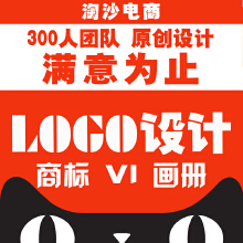 威客服务:[82155] logo设计原创公司品牌标志企业商标VI卡通字体包装宣传画册海报设计满意为止