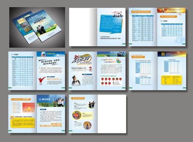 学校招生宣传画册设计方法 学校招生宣传画册设计注意事项