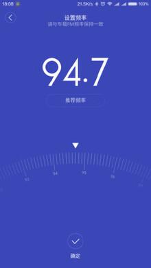 音乐蓝牙车充-App