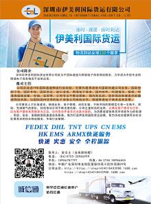 深圳市伊美利国际货运有限公司杂志内页设计