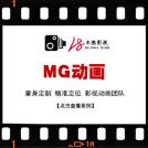 威客服务:[82277] MG动画片/flash动画片/二维动画片