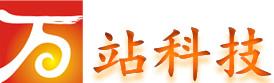 深圳市万站网络科技
