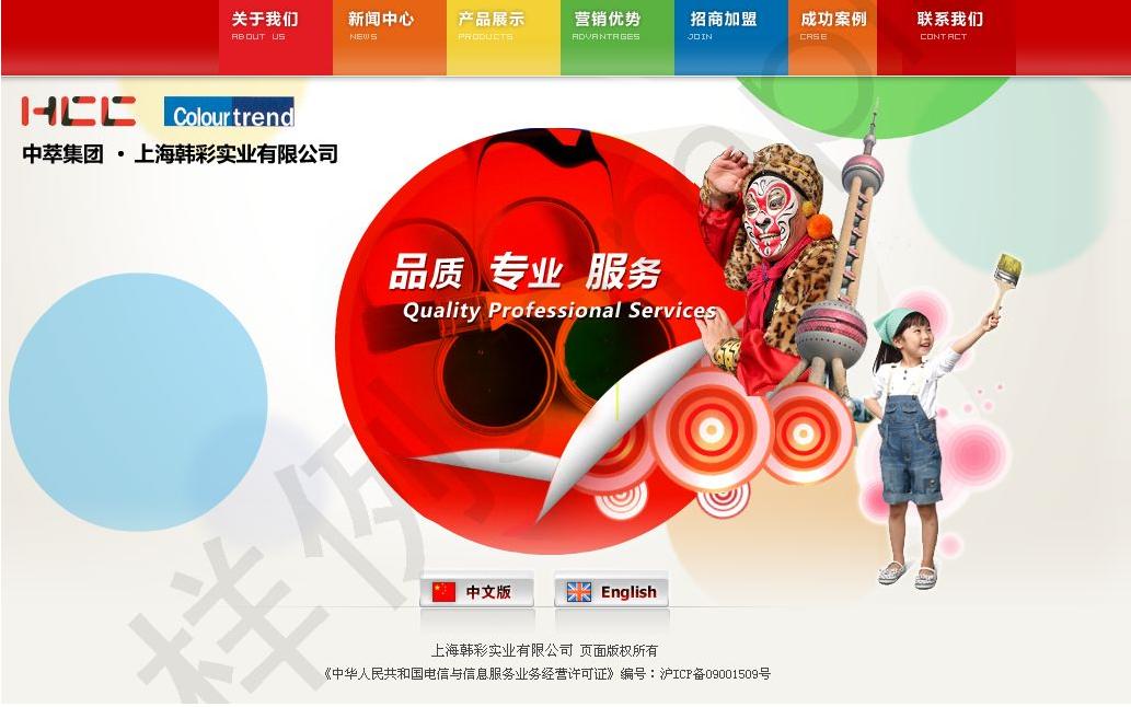 涂料类网站建设要求,涂料类网站运营发展的重点