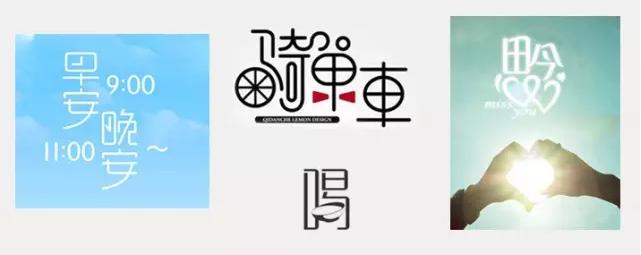 字体设计字体变形的几种方法与技巧