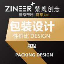 威客服务:[67482] 【紫鹿创意包装设计】土特产包装/零食包装/酒水饮品/日用品包装
